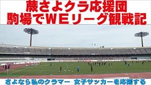 蕨さよクラ応援団 駒場でWEリーグ観戦記 さよなら私のクラマーと女子サッカーを応援!