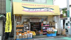 須田商店 蕨