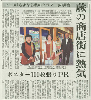 蕨市 埼玉新聞