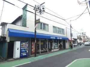 蕨 本田米店