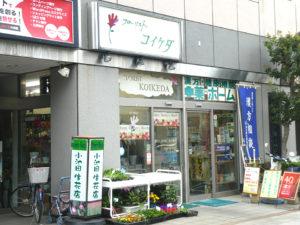 蕨 小池田生花店