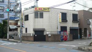 蕨 佐藤質店