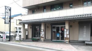 蕨 新川屋
