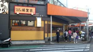 蕨 須賀屋