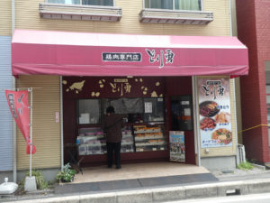 蕨 鶏肉専門店 鳥勇