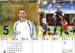 蕨市 生涯学習カレンダー