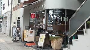 蕨のお店紹介8 ラ・テラス大作 とんかつ&ステーキ さよなら私のクラマー 蕨さよクラ応援団 日本一小さな市・蕨市にある市民推薦のお店紹介