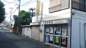 蕨 高吉商店